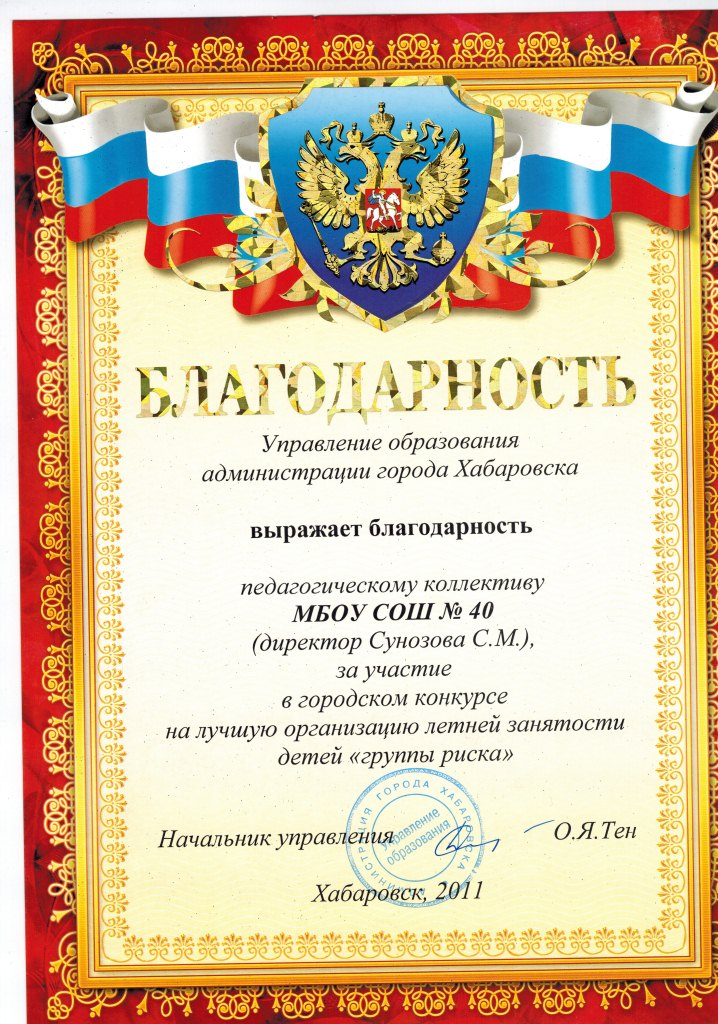 засолки управление образования г хабаровска Абакан-Минусинск районе